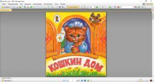 PDF-XChange Viewer открыть пдф