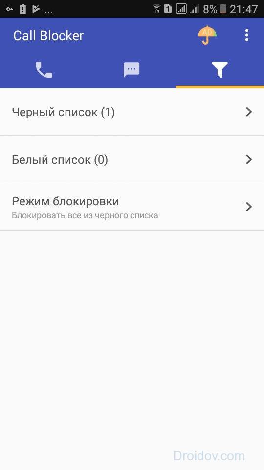 call blocker - черный список в телефоне samsung