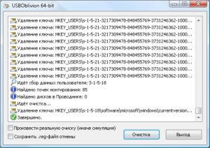 Сканирование программой USBOblivion