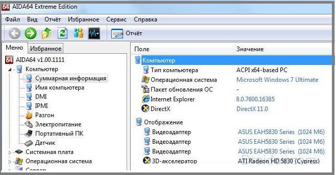приложение AIDA 64