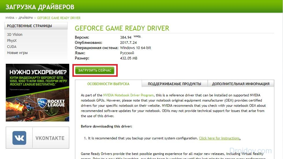 nvidia geforce experience скачать дрова