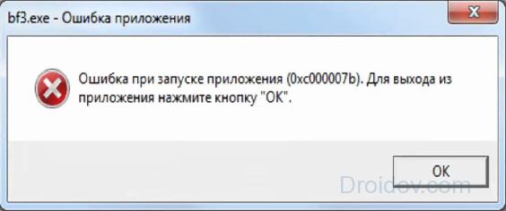 Ошибка приложения 0xc000007b