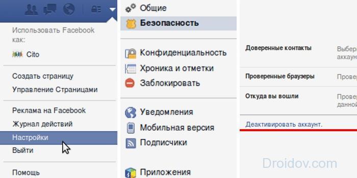 деактивировать аккаунт в мобильном