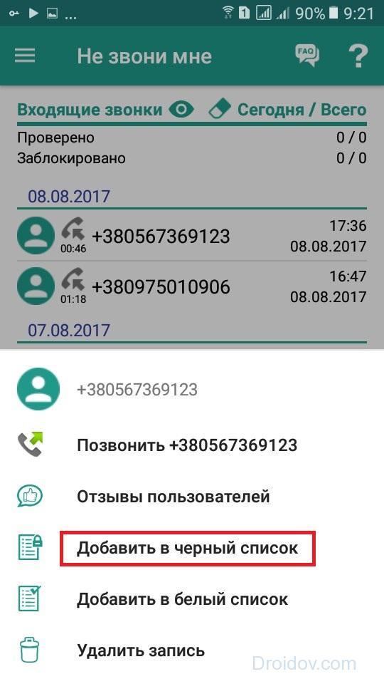 Не звони мне - как заблокировать номер телефона через мобильное ПО