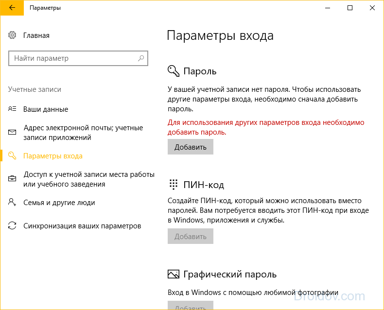 Пароль в Windows 10