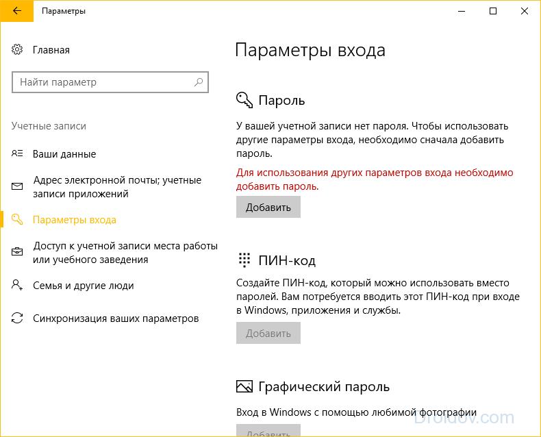 Пароль в Windows 10