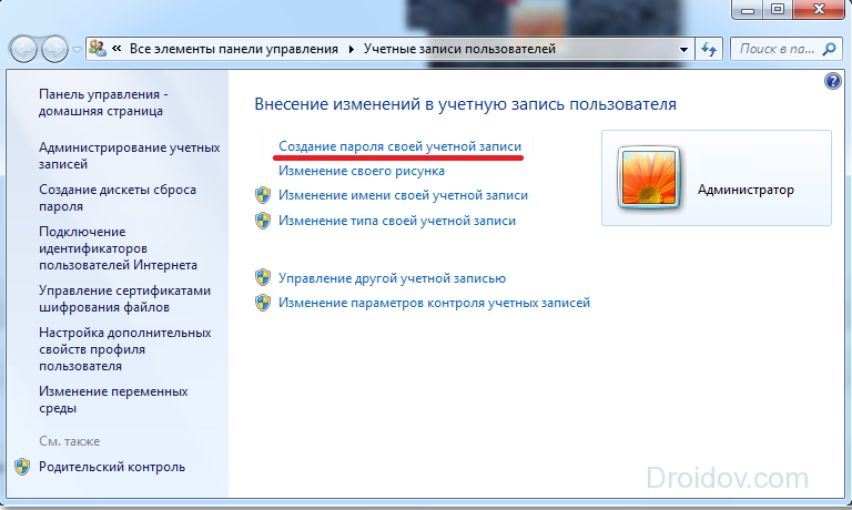 Пароль в Windows 7