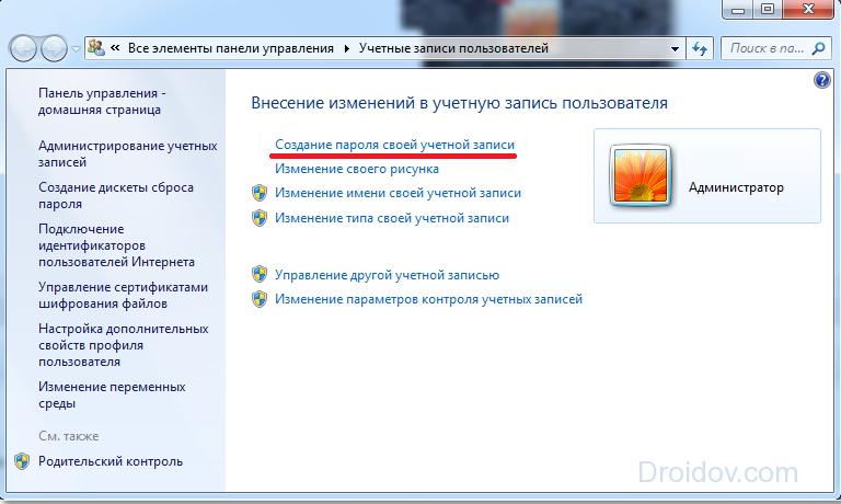 Пароль в Windows 7