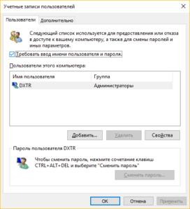 Редактирование пароля через системные параметры