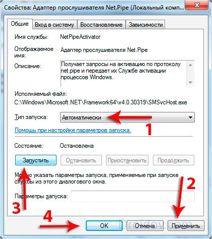 netpipeactivator