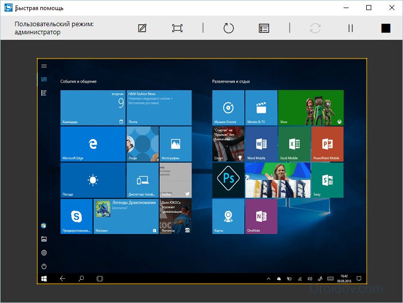 Быстрая помощь от Microsoft