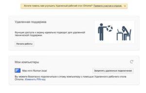 Дополнение для Google Chrome