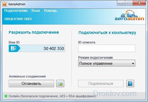 AeroAdmin дистанционное управление