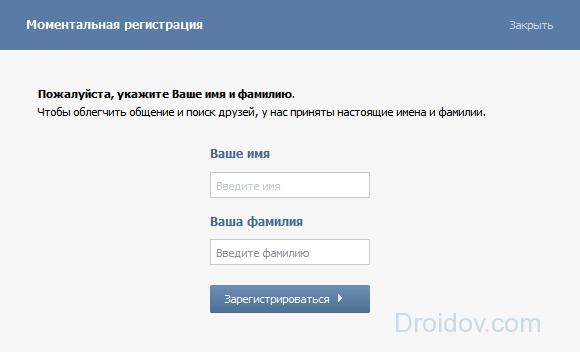 моментальная регистрация