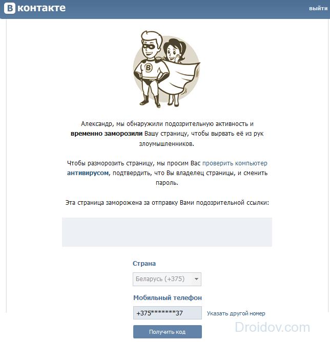 Заблокированный аккаунт