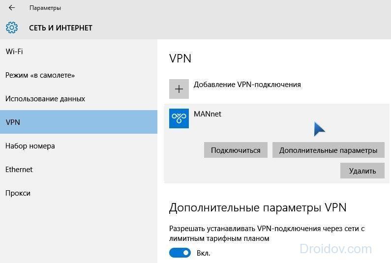 Настройка VPN в Windows