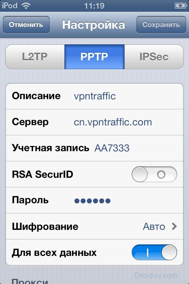 Настройка VPN в iOS