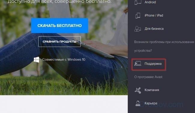 официальный сайт антивируса