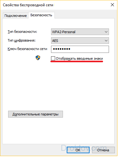 Пароль от Wi-Fi в Windows 10