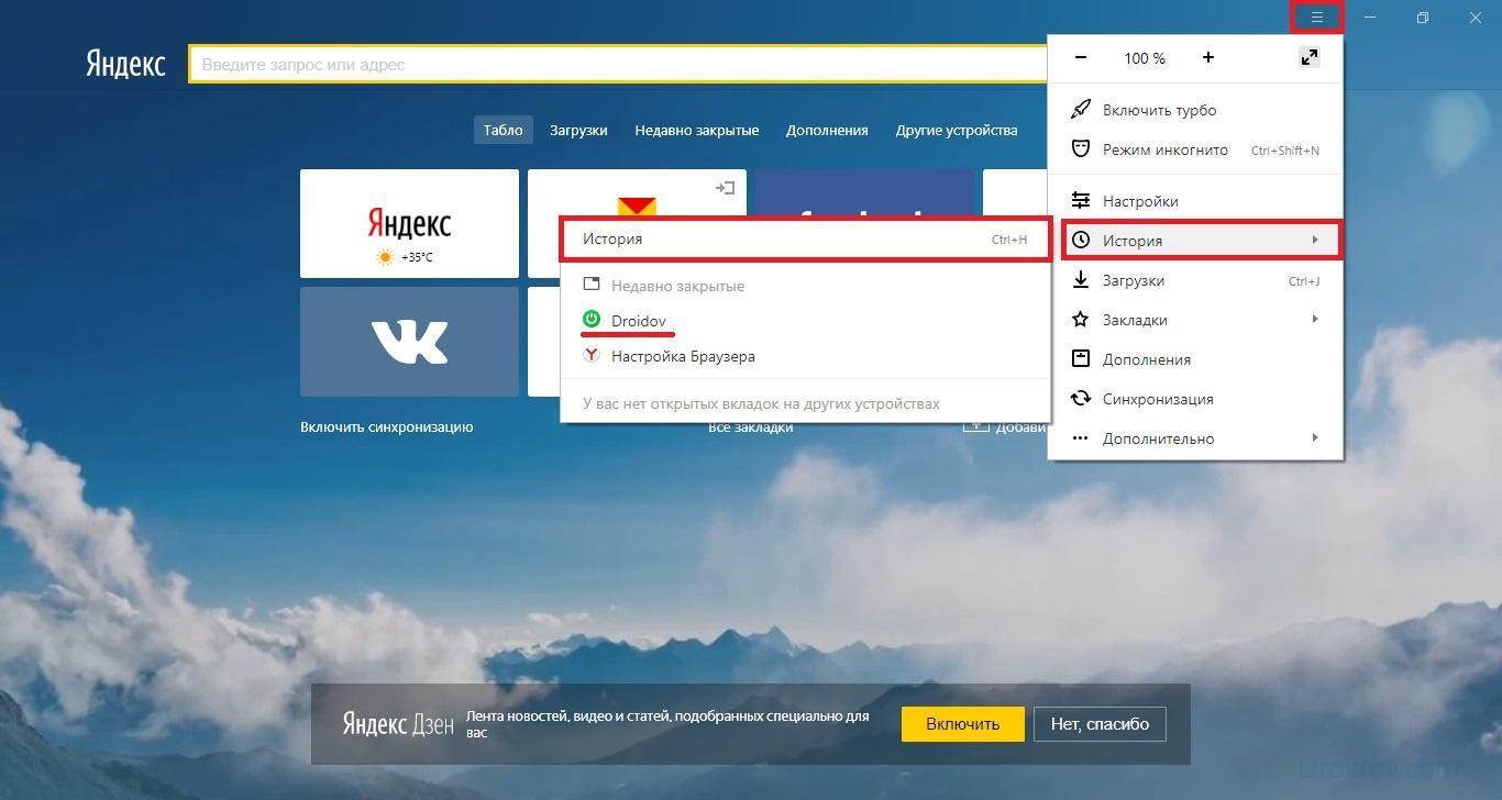 yandex как вернуть вкладку через историю