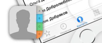 Удаляем контакты из айфона