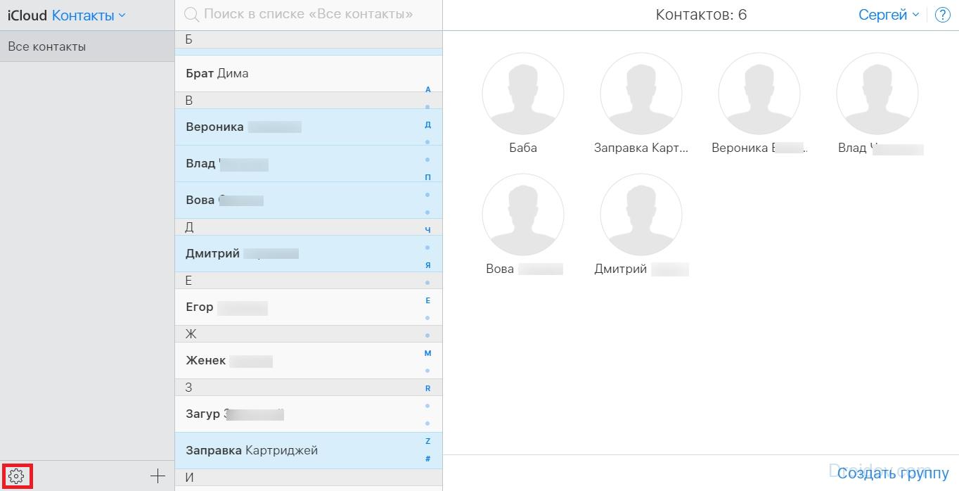 iCloud контакты
