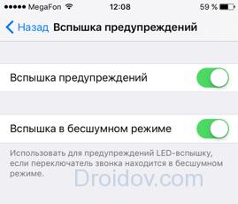 Скачать приложение-фонарь