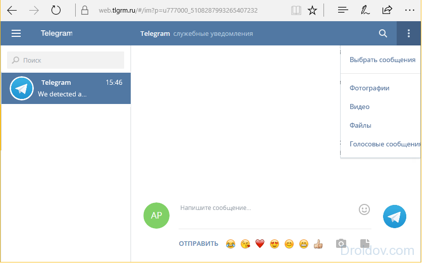 Онлайн-версия Телеграма