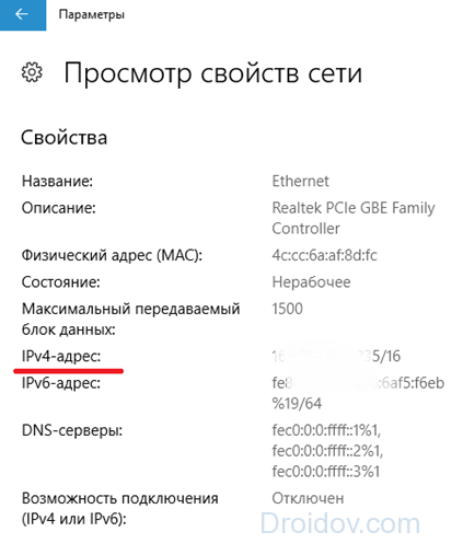 IP адрес в Виндовс