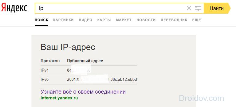 Адрес в Яндексе