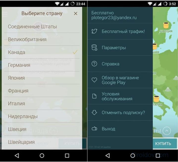 Интерфейс TUnnelBear на Android