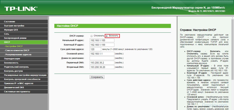 активация функции DHCP
