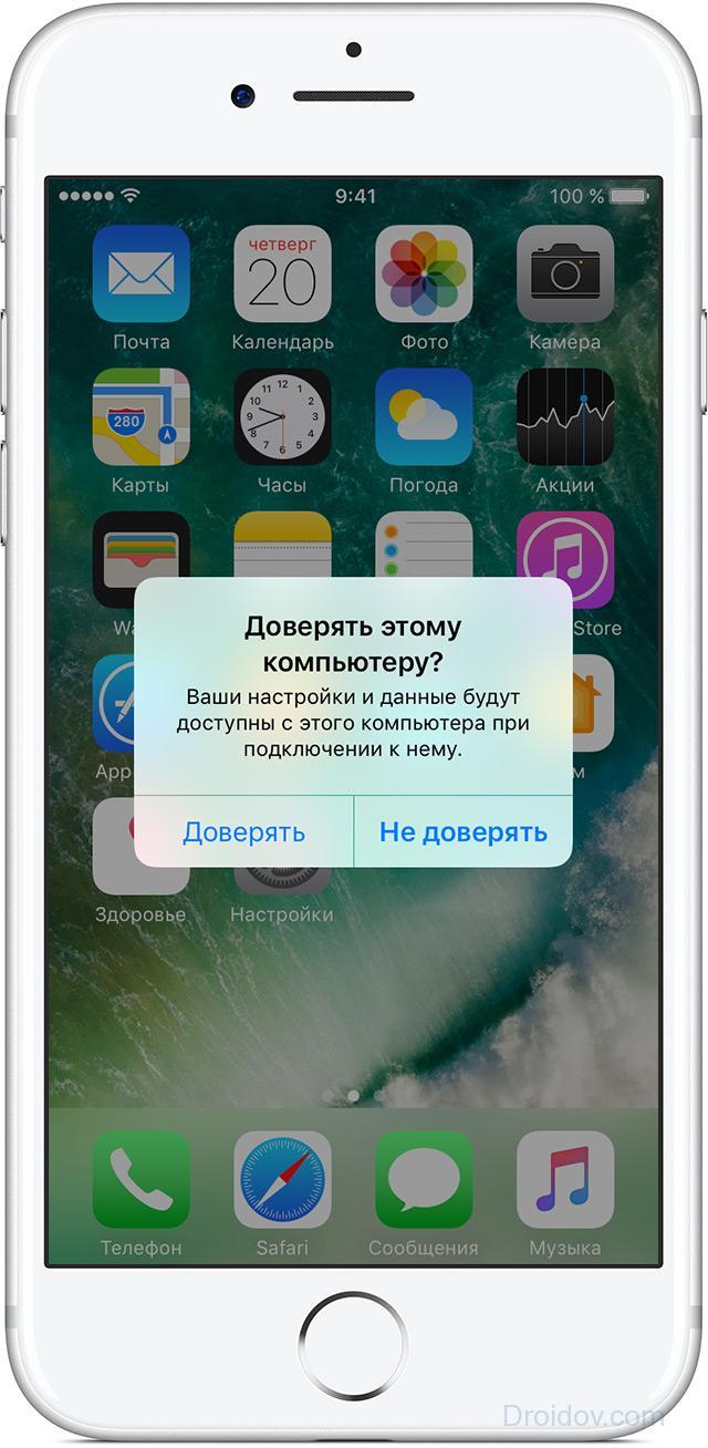 Запрос на доверие в iOS