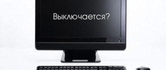 почему отключается компьютер и что делать?