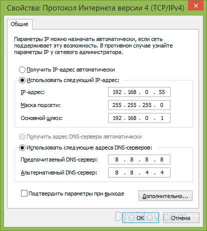 IP и DNS адреса