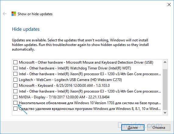 накопительное обновление для Windows10
