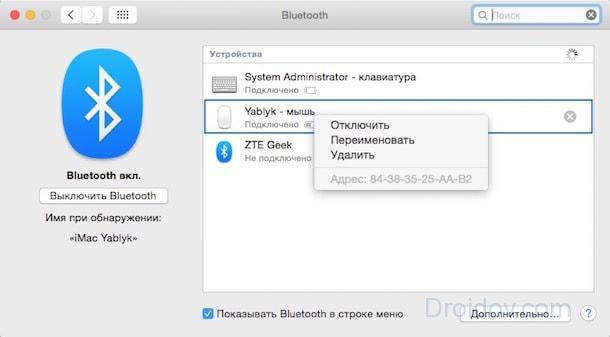 Обновление данных беспроводной мыши на macbook