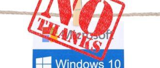 как убрать обновления Windows