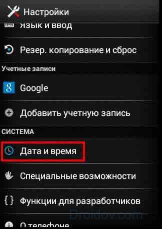Установка правильной даты в Андроиде