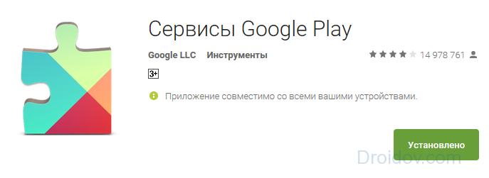 Как понизить версию гугл плей маркет. Все способы обновления Google Play Market на устройствах Андроид