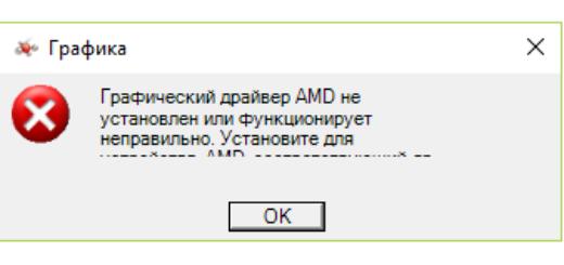 Ошибка драйвера AMD