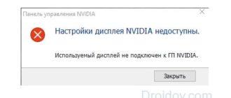 Ошибка дисплея NVIDIA
