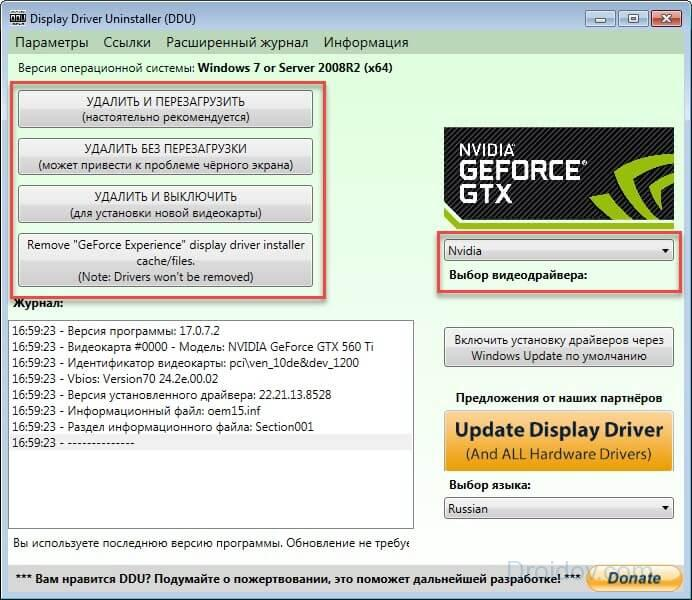 Интерфейс Display Driver Uninstaller