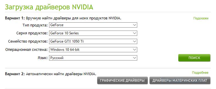 Выбор драйвера на сайте NVIDIA