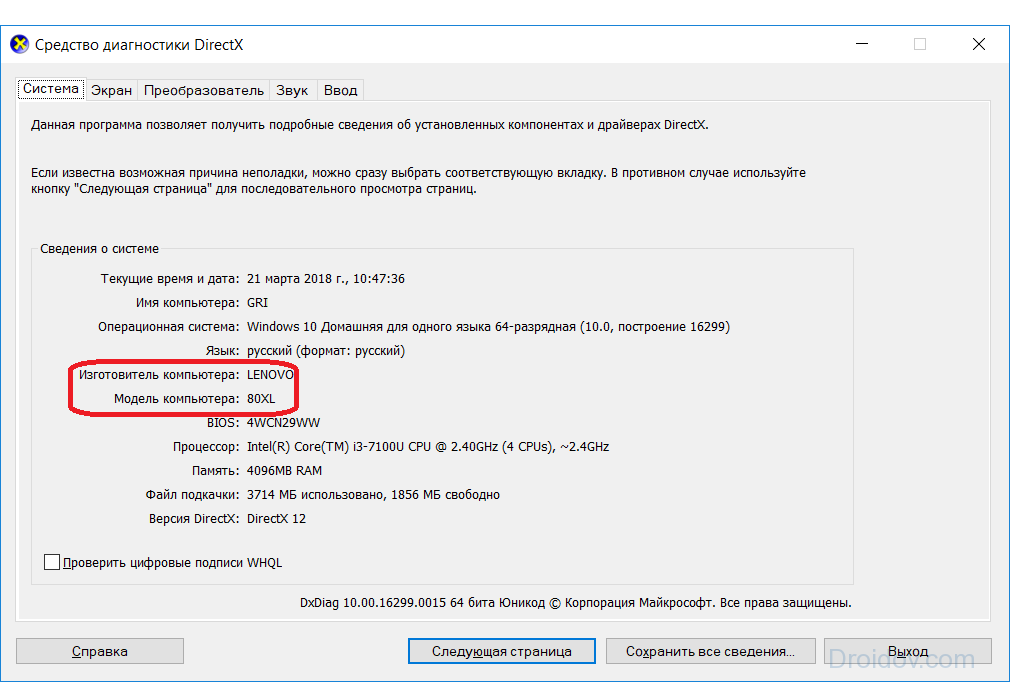 Утилита DirectX с информацией
