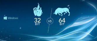 Различия 32 бит и 64 бит Виндовс