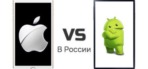 Apple против Andriod в России