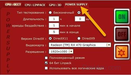 occt power supply