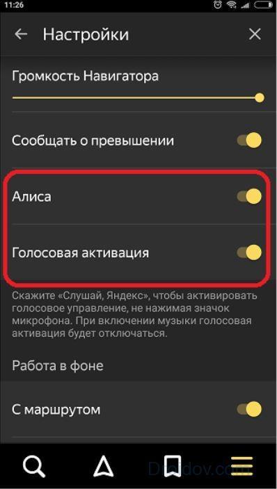 """Как удалить """"Яндекс.Алису"""" с компьютера - Все способы"""