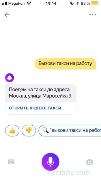 Как установить и включить Яндекс.Алису на компьютере